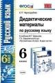 Дидактические материалы по русскому языку 6 кл к учебнику Баранова